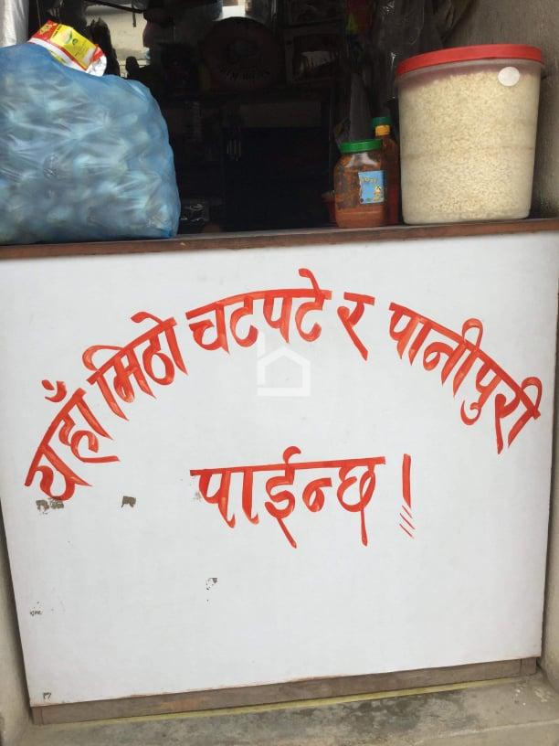 Business for Sale in Ekantakuna