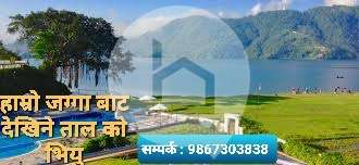 Land for Sale in Puranchaur